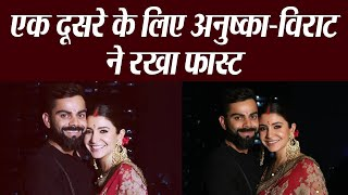Anushka Sharma & Virat Kohli fast for each other on Karwa Chauth; Check Out Here | FilmiBeat