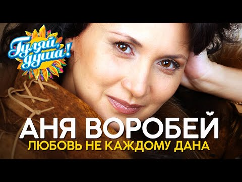 Аня Воробей - Любовь не каждому дана - Душевные песни