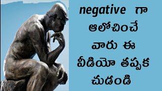 negative  గా ఆలోచించే వారు ఈ వీడియో తప్పక చుడండి | HOW TO CONTROL NEGATIVE THINKING IN TELUGU