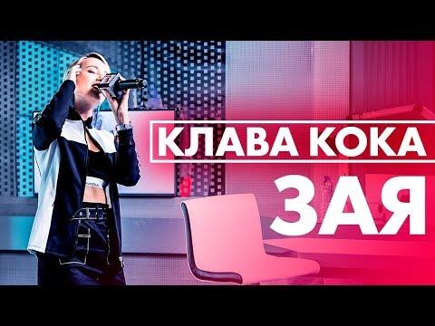 Клава Кока - Зая ( Live @ Радио ENERGY)