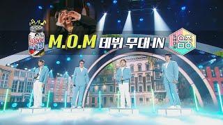[MSG워너비] M.O.M - 바라만 본다 음악중심 데뷔 무대! (Hangout with Yoo - MSG WANNABE)