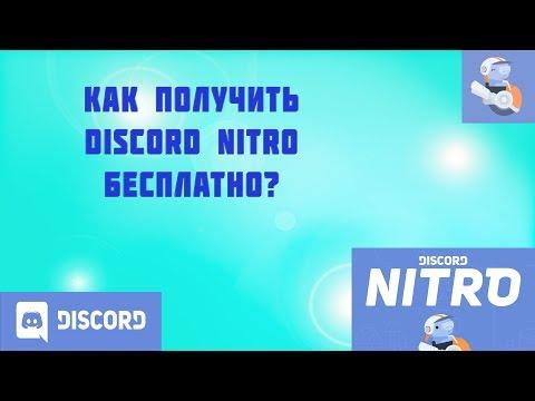 КАК БЕСПЛАТНО ПОЛУЧИТЬ DISCORD NITRO HOW TO DOWNLOAD DISCORD NITRO FREE!