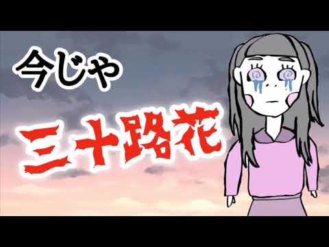 『恋とタブーと焼却炉』PV ( 世田谷HAPPY☆VOICE #高橋みあ #世田谷アイドル )