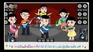สื่อการเรียนการสอน เพลงศีล 5 - สอนเรื่องศีล 5 ให้เด็กๆ เข้าใจง่ายๆ จร้าา ป.3 สังคมศึกษา