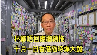 20190711 林鄭唔回應繼續拖 十月一日香港隨時爆大鑊