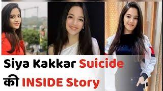 16 साल की TikTok स्टार Siya Kakkar Suicide की क्या है INSIDE Story Exclusive | Siya Suicide - Download this Video in MP3, M4A, WEBM, MP4, 3GP