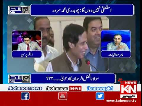 Pora Sach 24 April 2019 | Kohenoor News Pakistan