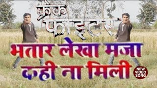 भतार लेखा हो मजा कहीं ना मिली... /crack fighter movie of Pawan Singh/Aman jha/New video