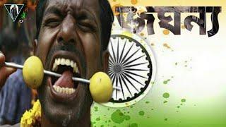 ভারতের জঘন্যতম প্রথা || Bizarre Indian Ritual || নিয়তি ||