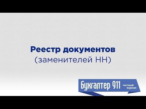 Реестр документов (заменителей налоговых накладных)
