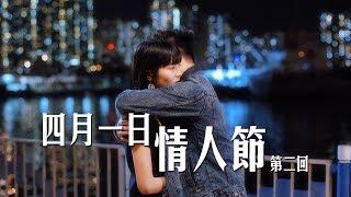 【短劇】四月一日情人節 第二回|Pomato 小薯茄