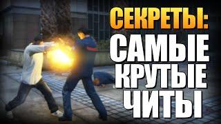 GTA 5 - Самые Крутые Читы! (PS4 Cheats)