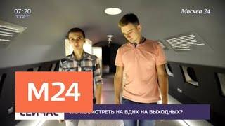 Что можно посмотреть на ВДНХ в выходные - Москва 24