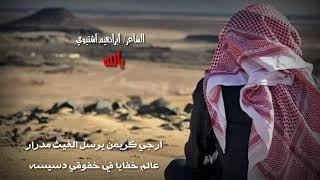 تحميل و مشاهدة ابراهيم اشتيوي / يالله ياللي MP3