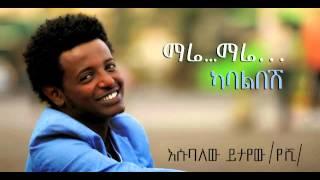 Ethiopian music befi yad anqelba (official debut music video.