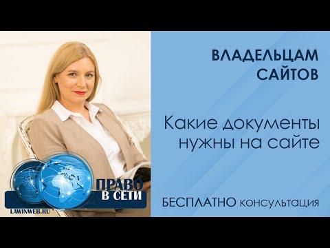 Какие документы нужны на сайте ∣ Документы для сайта РФ ∣ Получить консультацию юриста БЕСПЛАТНО