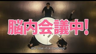 Poison Berry in My Brain - Trailer 【Fuji TV Official】