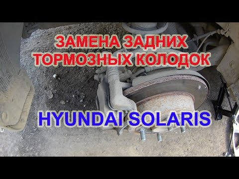 Замена задних тормозных колодок на HYUNDAI SOLARIS. Replacing the rear brake pads on HYUNDAI SOLARIS