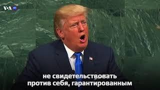 Новости США за 60 секунд. 6 мая 2018 года
