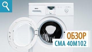 Стиральная машина Atlant СМА 40М102-00 от компании F-Mart - видео