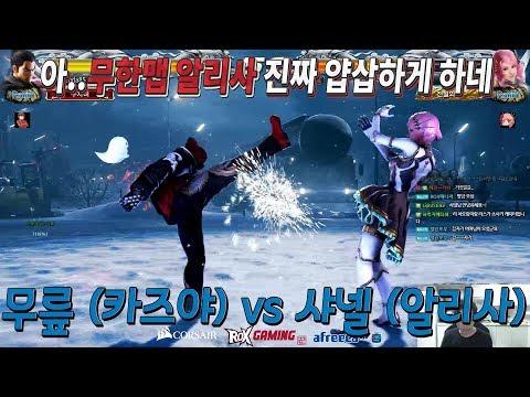 2018/07/14 Tekken 7 FR Rank Match! Knee (Kazuya) vs CHANEL (Alisa)