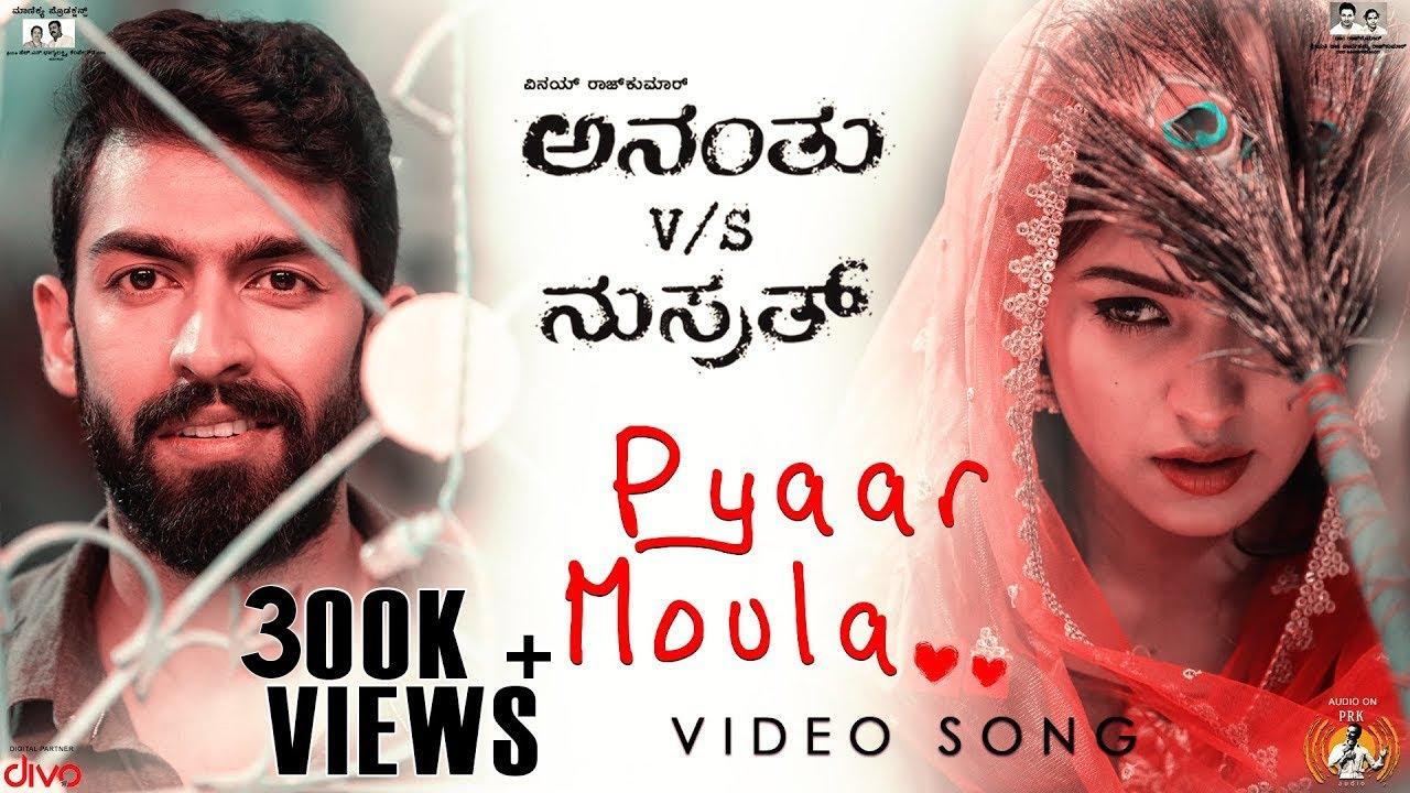 Pyaar Moula lyrics - Ananthu V/s Nusrath - spider lyrics