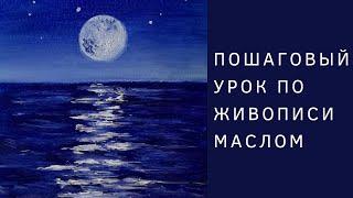 Как нарисовать лунную дорожку маслом