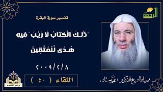 تفسير  سورة البقرة 2 | الاية الثانية (8/2/2009) لفضيلة الشيخ الدكتور محمد حسان