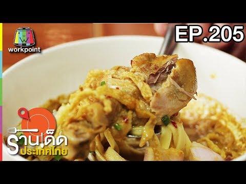 ร้านเด็ดประเทศไทย | EP.205 | 26 ก.ย. 60