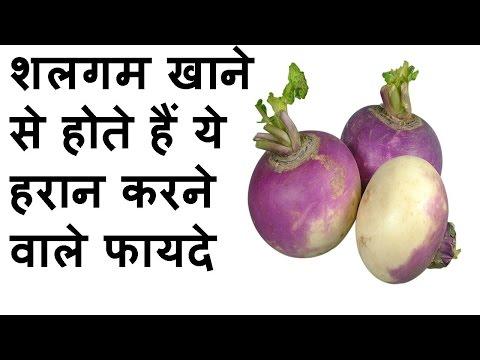 शलगम खाने से होते हैं ये हरान करने वाले फायदे - Surprising Health Benefits Of Eating Turnip In Hindi