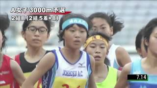 A女子3000m予選第2組第46回ジュニアオリンピック