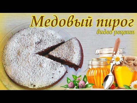 МЕДОВЫЙ ПИРОГ 🍰 Видео рецепты Delicious food