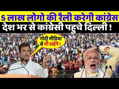 रामलीला मैदान में rahul gandhi की बड़ी रैली,congress party news, Bharat bachao rally