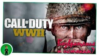 Call of Duty: WWII. Возвращение к истокам?