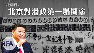 【杜耀明評論】北京對港政策一塌糊塗