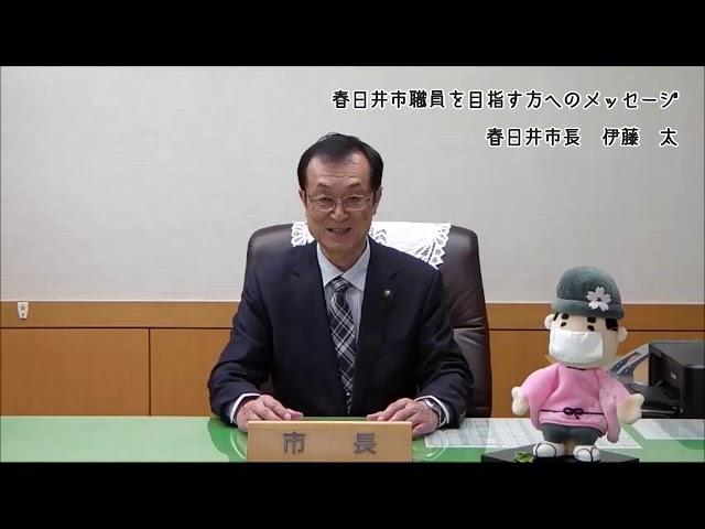 春日井市職員を目指す方へ 市長からのメッセージ