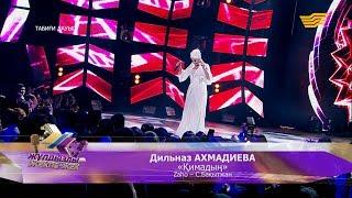 Дильназ Ахмадиева - «Қимадың» (Zaho - С.Бақытжан)