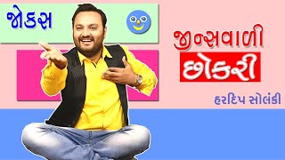 jokes and comedy video || Hardeep solanki comedy || Gujju comedy video