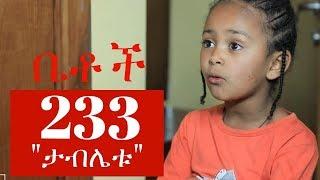 "Betoch - ""ታብሌቱ"" Comedy Ethiopian Series Drama Episode 233"