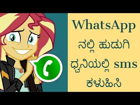 how to send sms in girl voice on whatsapp in kannada girl voice changer