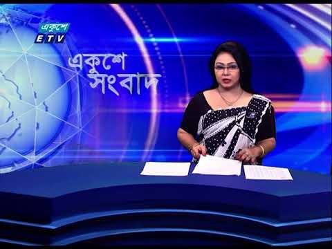11 PM News || রাত ১১টার সংবাদ || 02 August 2021 || ETV News