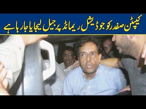 Captain Safdar Sent To Jail on Judicial Remand | Breaking News - Lahore News HD
