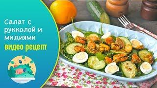 Салат с рукколой и мидиями — видео рецепт