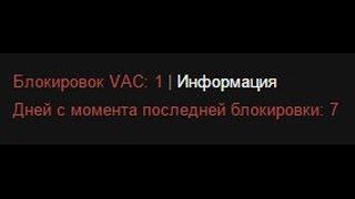 VAC бан как снять
