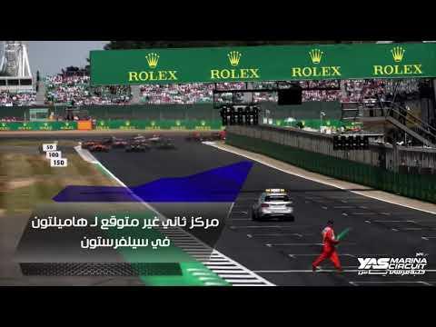 فورمولا 1   تقرير عن سباق جائزة بريطانيا الكبرى