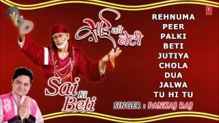 Sai Ki Beti By Pankaj Raj