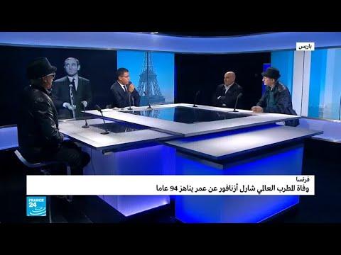 العرب اليوم - شاهد : نظرة على حياة الراحل شارل أزنافور مع عدد من المقربين منه