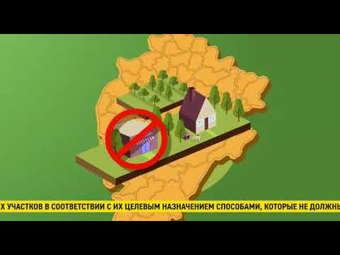 Повышение уровня юридической грамотности населения в сфере земельного законодательства