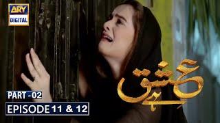 Ishq Hai Episode 11 & 12   Part 2   Ary Digital Dramas