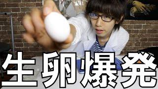 生卵×水を温めると爆発するらしいぞ... Law Egg Explosion